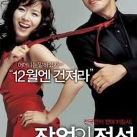 Art of seduction (Oh Ki-hwan, 2005)