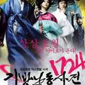 Filmbemutató: 1724 geisha house riot (Yeo Kyun-dong, 2008)