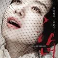 Filmbemutató: The Housemaid (Lim Sang-soo, 2010)