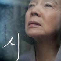 Poézis - Mégis szép az élet (Lee Chang-dong, 2010)