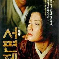 Seopyeonje (Im Kwon-taek, 1993)