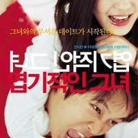 Koreai filmklub május 9-én!