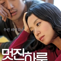 Koreai filmklub április 4-én!