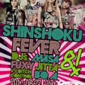 Shinshoku Fever #8