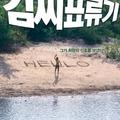 Május a dél-koreai film hónapja Magyarországon!