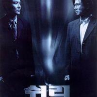 Koreai filmklub január 10-én!
