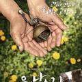 Koreai Filmhét november 28-tól az Uránia moziban!
