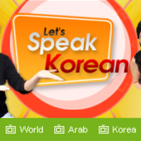Let's speak korean! (Season 4)
