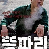 Koreai filmklub december 13-án!