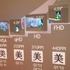 5 hüvelykes full HD kijelző a Samsungtól
