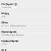 HTC One 8 magos verzió