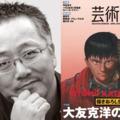 Katsuhiro Otomo: DoMu ( A Child's Dream )