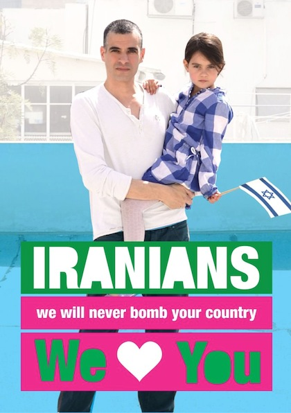 Israel_loves_Iran01.jpg