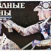 10 szürreális robotemberes plakát, amitől tuti elfüstöl az agyad!