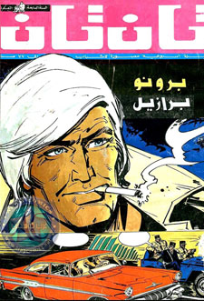 brunobrazil_arabe_alak.jpg