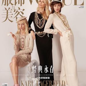 Karl Lagerfeld múzsái egy Vogue címlapon!