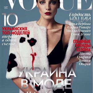 Daria Vogue címlapja