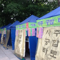 Dél-Korea 10. – Kínrím