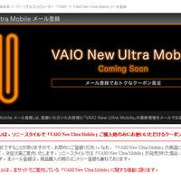 Új ultrahordozható Sony Vaio közeleg