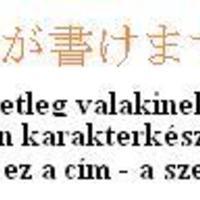 漢字が書けますか。