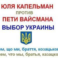 Mi lesz ebből az ukrajnai választásból…?