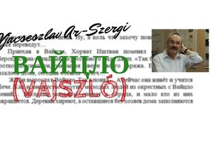 Vjacseszlav Ar-Szergi : Вайцло (Vajszló)