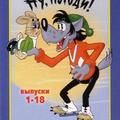 Nu, pogodi! - orosz animációs filmek legjobbjai