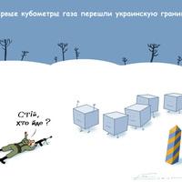 A gáz első köbméterei átlépték az ukrán határt