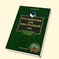 Biztos recept a sikerre: Tanulj oroszul