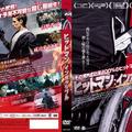 Tiszta szívvel avagy magyar film Japánban