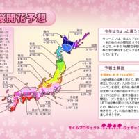 A japán időjárás-jelentés