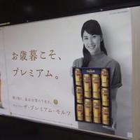 Nyári és téli ajándékozás Japánban