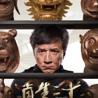 Wang Lee-hom - 12 Zodiacs