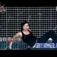 A-mei - Yong Yuan De Kuai Le & Huo