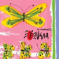 MAC Vera & Viva Glam