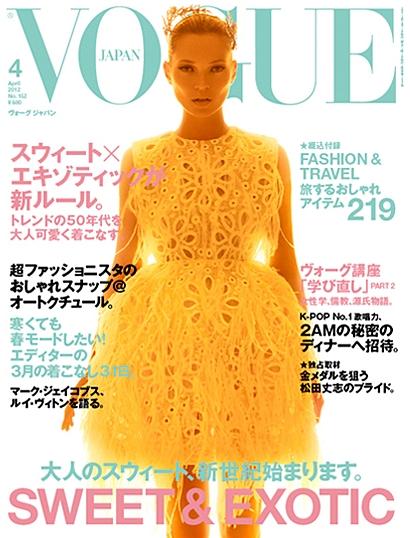vogue-japan-april-2012-kate-moss-cover.jpg