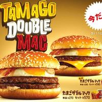 Érdekes McDonald's kaják a világban
