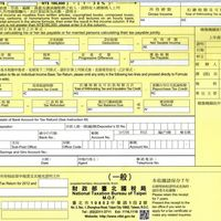 Tajvani adózás