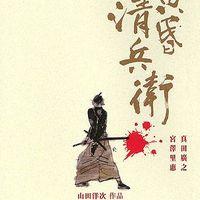 Yamada Yoji: Az alkonyat harcosa (2002)