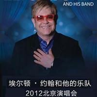 Elton John 8 év után ismét Kínában