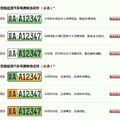 Kínában is jön a zöld rendszám, szavazni lehet a dizájnra