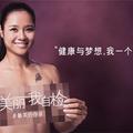 A kínai tenisz szupersztár Li Na topless kampánya a mellrák elleni küzdelemért