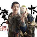 Kínában először hazai gyártású film vezeti a bevételi listát 105 milliárd forinttal