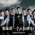 Kínai rendőrség menő plakátjai!