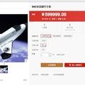 Űrturistákat toboroz a Taobao, Kína legnagyobb webáruháza