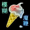 Megjelent a Blur új stúdiólemeze (Made in Hongkong)