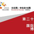 Magyarország is díszvendég lesz a Pekingi Nemzetközi Könyvvásáron
