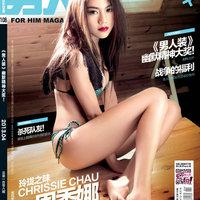 Íme 2013 Top 10 kínai címlaplánya
