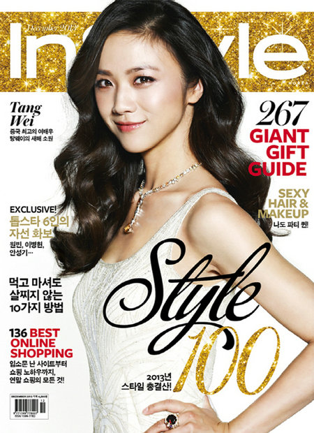 Tang-Wei-Instyle-cover.jpg