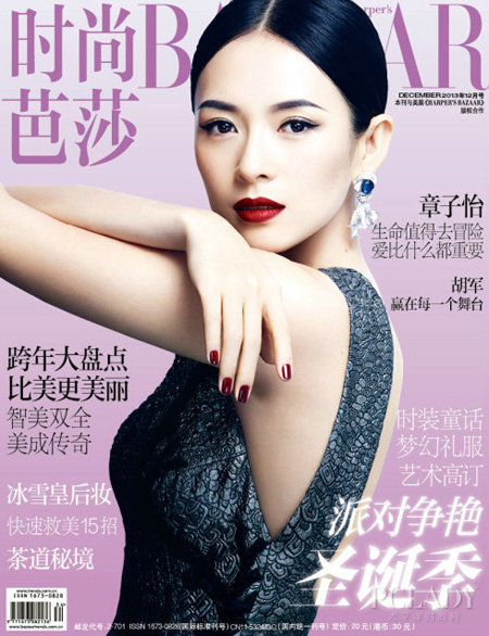 Zhang-Ziyi-Bazzar-cover.jpg